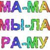 Учимся читать по слогам (4+)