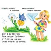 Большая польза книги для дошкольников: Букварь Читайка Федиенко